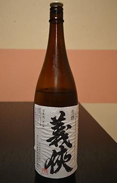 義狭60% 無濾過生原酒(愛知)